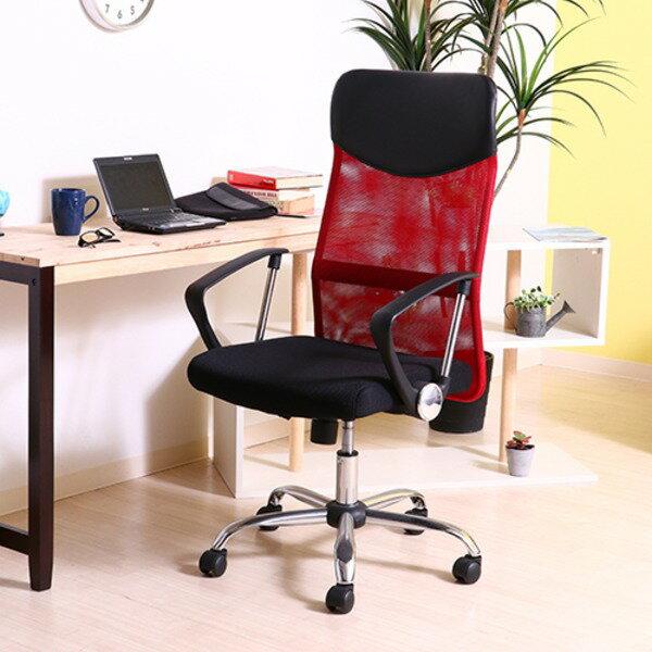 デスクチェア(椅子)/メッシュハイバックチェアー ガス圧昇降機能/肘掛け/キャスター付き レッド(赤)【代引不可】