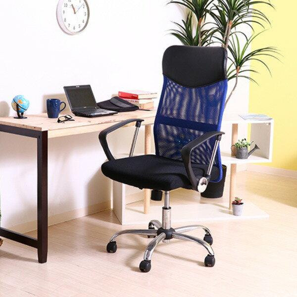 デスクチェア(椅子)/メッシュハイバックチェアー ガス圧昇降機能/肘掛け/キャスター付き ブルー(青)【代引不可】