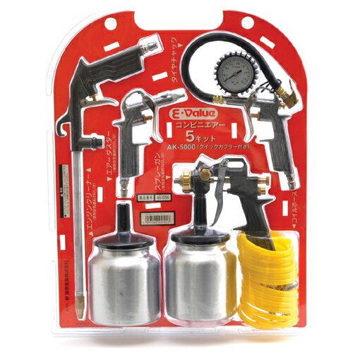 E-Value・コンビニエアー5キット・AK-5000 電動工具:エアーツール:エアーコンプレッサー(代引き不可)