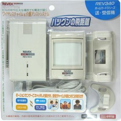 《単品》モーションセンサー&受信チャイム REV340 【送料無料】