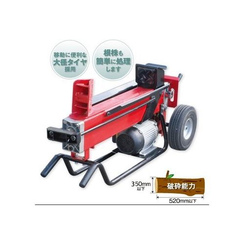 油圧式薪割機LS-6(013112)【送料無料】