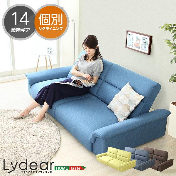 ソファベッド【Lydear-リィディア-】(ロータイプ リクライニング 二人掛け セパレート)(代引き不可)