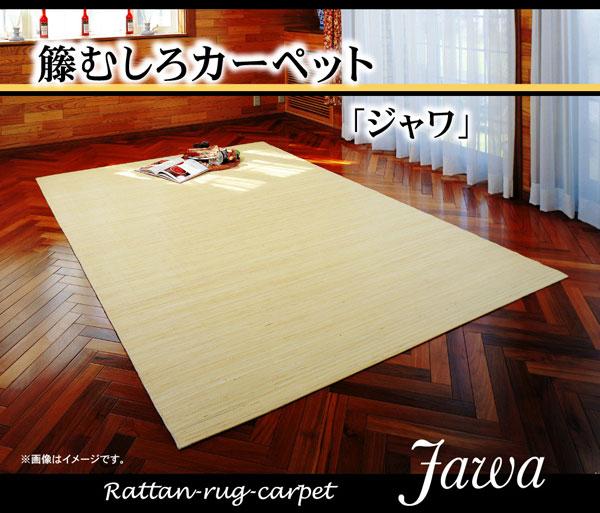 インドネシア産 39穴マシーンメイド 籐むしろカーペット 『ジャワ』 200×250cm【送料無料】【代引き不可】
