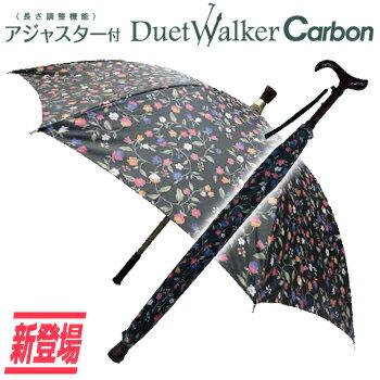【UVION】 デュエットウォーカー 調整付カーボン レディース 傘 雨傘 ステッキ 兼用(代引不可)【送料無料】