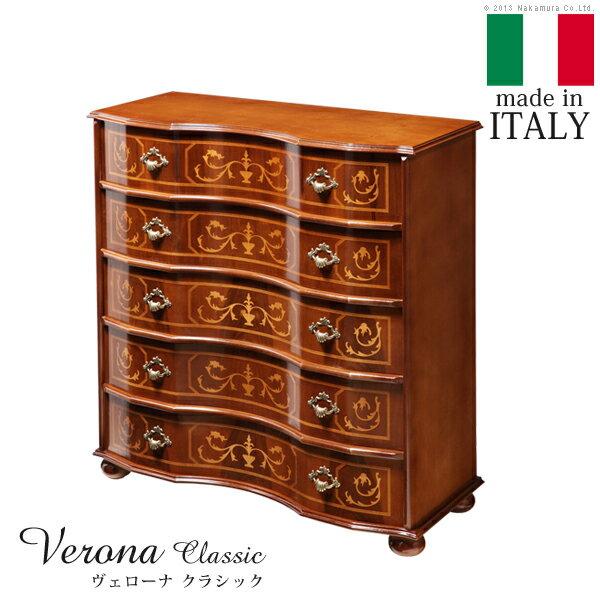 ヴェローナクラシック 丸脚5段チェスト 幅87cm イタリア 家具 ヨーロピアン アンティーク風(代引き不可)【送料無料】