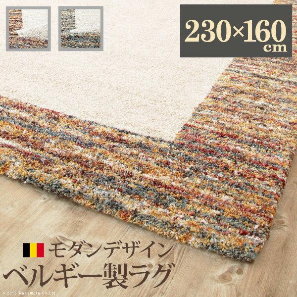 高い ラグ カーペット ラグマット ベルギー製〔レユール〕 230x160cm 絨毯 高級 ベルギー 長方形 床暖房(代引不可)【送料無料】【smtb-f】
