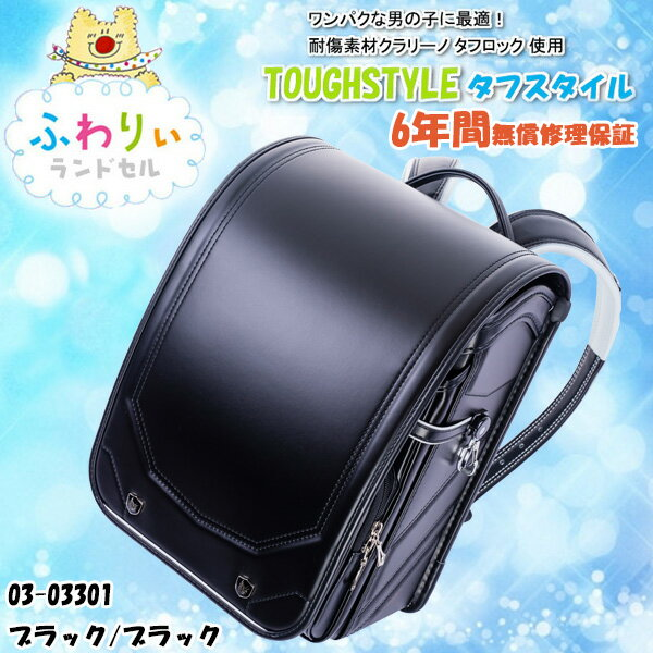 ふわりぃ タフスタイル ランドセル 男児用 2016年度モデル 03-03301 ブラック/ブラック