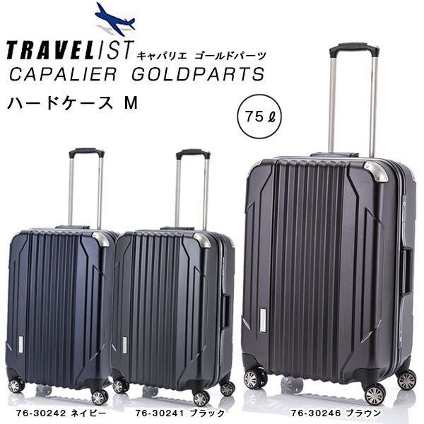 トラベリスト キャパリエシリーズ 大容量スーツケース 1週間前後 ツインホール採用 76-30246 ブラウン 代引不可【楽ギフ_包装】