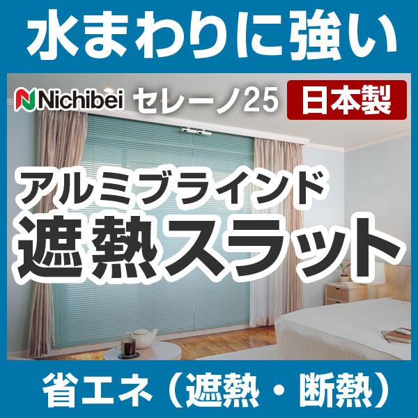 ブラインド アルミブラインド ブラインドカーテン ヨコ型ブラインド ニチベイ 高さ10~100cm×幅141~160cm セレーノ25 遮熱スラット 日本製(代引き不可)