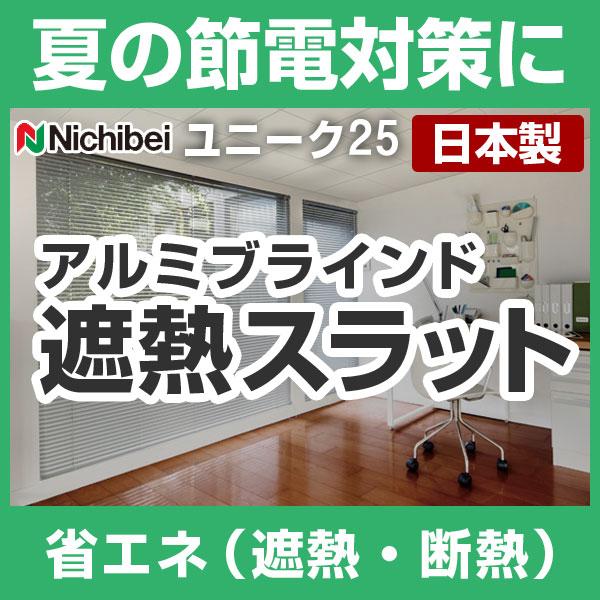 ブラインド アルミブラインド ブラインドカーテン ヨコ型ブラインド ニチベイ 高さ281~300cm×幅17~80cm ユニーク25 遮熱スラット 日本製(代引き不可)