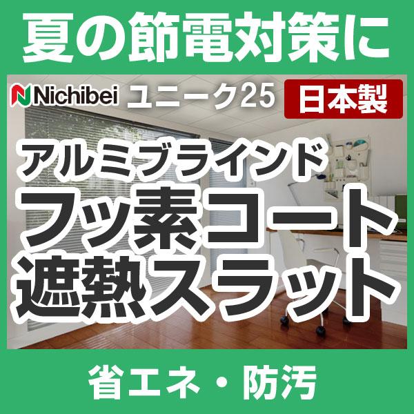 ブラインド アルミブラインド ブラインドカーテン ヨコ型ブラインド ニチベイ 高さ201~220cm×幅17~80cm ユニーク25 フッ素コート遮熱スラット 日本製(代引き不可)