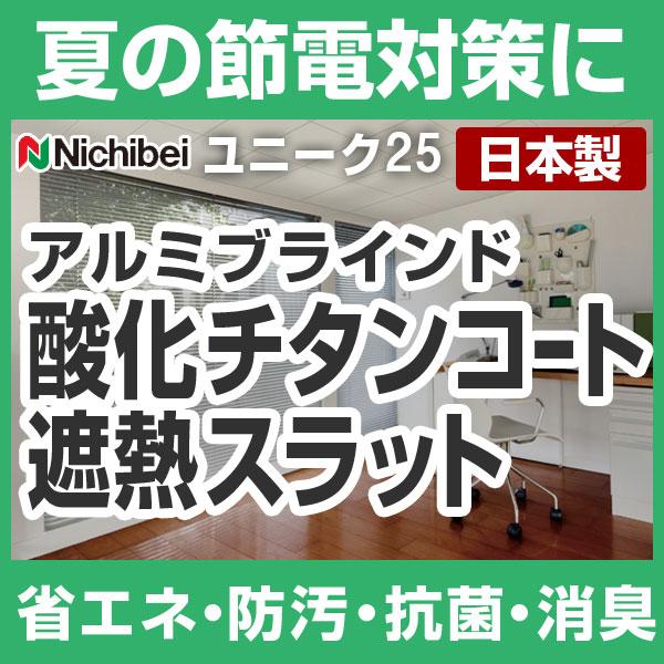 ブラインド アルミブラインド ブラインドカーテン ヨコ型ブラインド ニチベイ 高さ10~100cm×幅141~160cm ユニーク25 酸化チタンコート遮熱スラット 日本製(代引き不可)