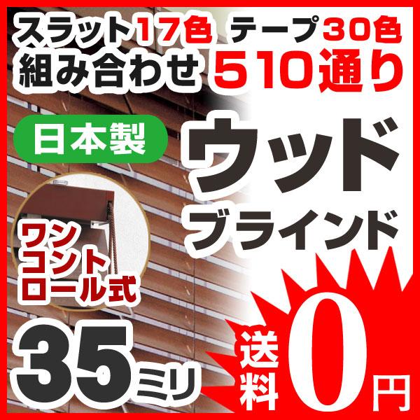 ブラインド ウッドブラインド 木製 標準タイプ35F ワンコントロール式 高さ163~178cm×幅161~180cm 日本製 ラダーテープあり(代引き不可)【送料無料】