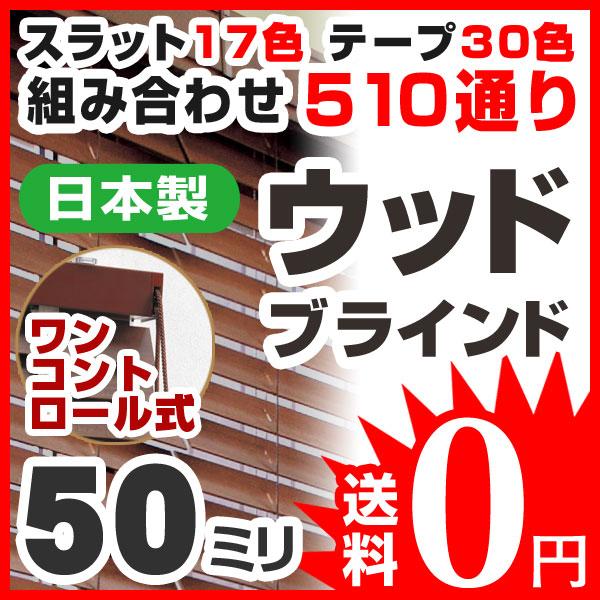 ブラインド ウッドブラインド 木製 標準タイプ50F ワンコントロール式 高さ161~178cm×幅161~180cm 日本製 ラダーテープあり(代引き不可)【送料無料】