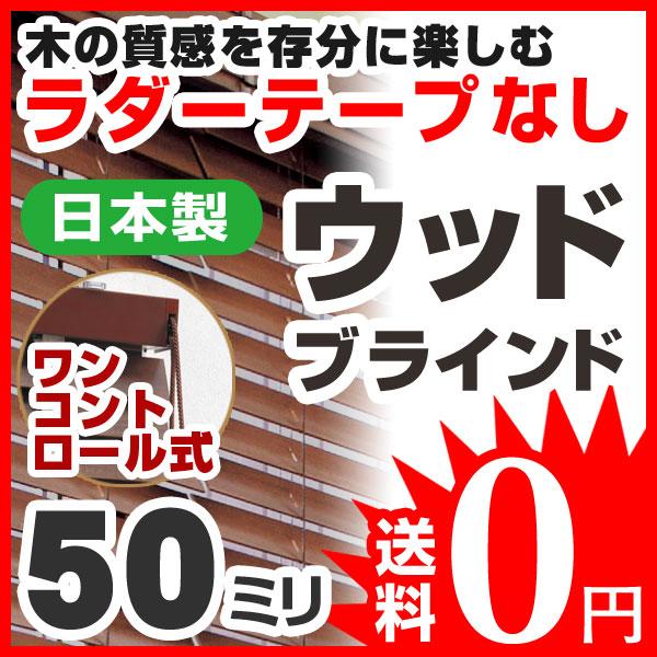 ブラインド ウッドブラインド 木製 標準タイプ50 ワンコントロール式 高さ284~302cm×幅50~80cm 日本製(代引き不可)【送料無料】
