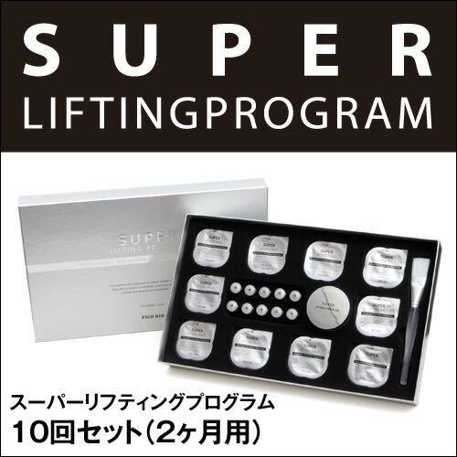 スーパーリフティングプログラム10回セット【送料無料】【smtb-f】