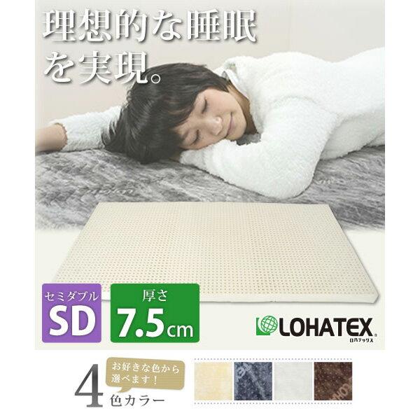 LOHATEX 7ゾーン 高反発 ラテックス 敷きマット セミダブル カバー付き 7.5cm 抗菌 ダニ カビ 臭い 消臭 マットレス(代引不可)【送料無料】