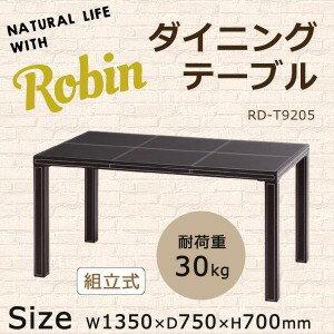 Robin(ロビン) ダイニングテーブル RD-T9205