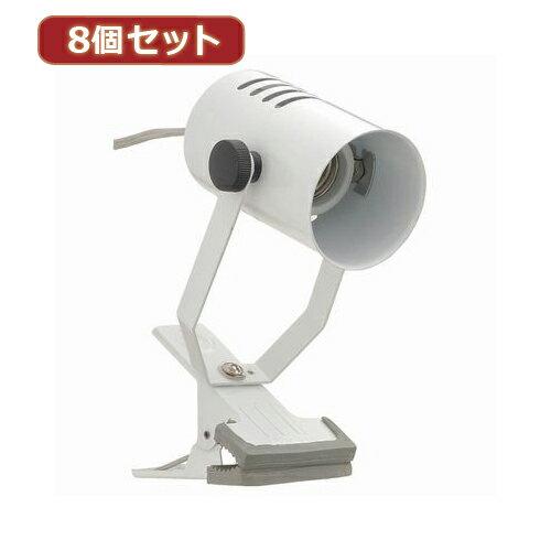 YAZAWA 【8個セット】クリップライト 電球なし Y07CLX25X02WHX8【送料無料】【smtb-f】
