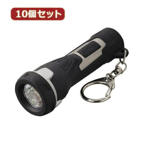 YAZAWA 【10個セット】LEDミニステンレスラバーライト30lm Y06S01BKX10【送料無料】【smtb-f】