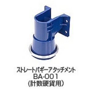 バリューコインカウンターVCCS-2000専用オプション ストレートバギーアタッチメントBA-001
