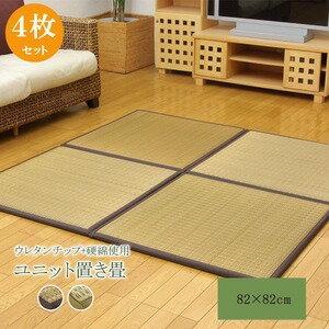 純国産(日本製) ユニット畳 『ふっくらピコ』 ブラウン 82×82×2.2cm(4枚1セット)(中材:ウレタンチップ+硬綿)