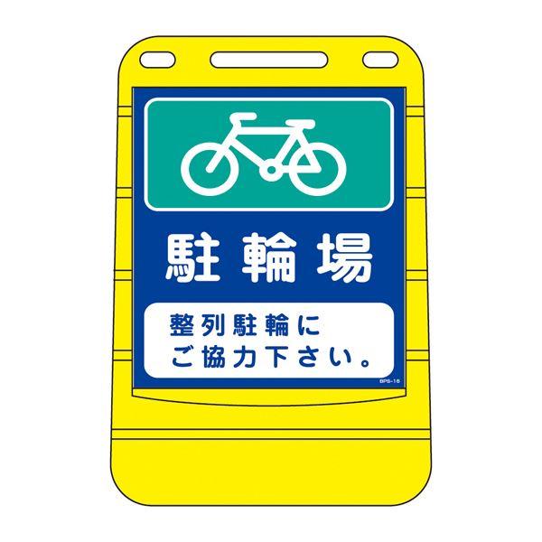 バリアポップサイン 駐輪場 整列駐輪にご協力下さい。 BPS-16 【単品】【代引不可】