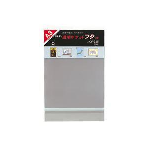 (業務用50セット) コレクト 透明ポケットフタ付 CF-335 A3用 10枚 ×50セット