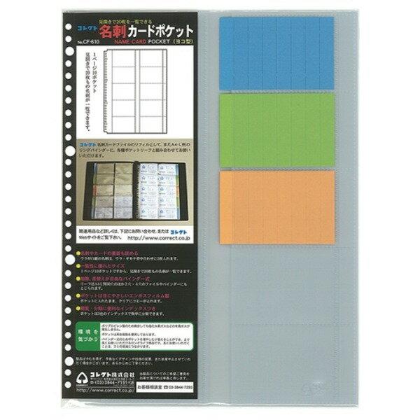 (業務用50セット) コレクト 名刺カードファイル替 CF-610 A4L 10枚 ×50セット