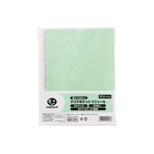 (業務用50セット) ジョインテックス クリアポケット中紙有 30穴50枚緑 D073J-GR ×50セット