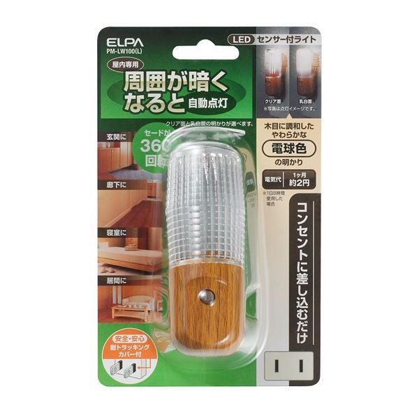 (まとめ買い) ELPA LEDナイトライト 明暗センサー 木目 PM-LW100(L) 【×10セット】