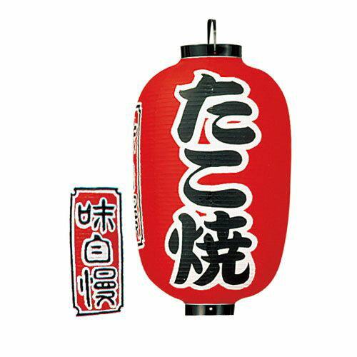 カドキ ビニール提灯 印刷15号長型 たこ焼 B320 YTY05009