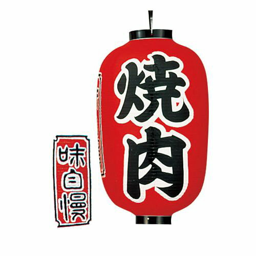 カドキ ビニール提灯 印刷15号長型 焼肉 B322 YTY05011