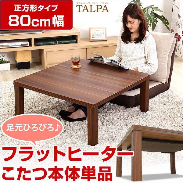 フラットヒーターこたつ【-Talpa-タルパ(正方形・80cm幅)】(こたつテーブル単品)(代引き不可)