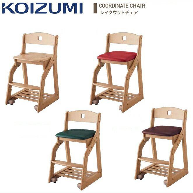 コイズミ 学習チェア 学習チェア 子供用椅子 椅子 チェア 子供用 キャスター付き 木製 木製チェア レイクウッドチェア(代引不可)【送料無料】【smtb-f】