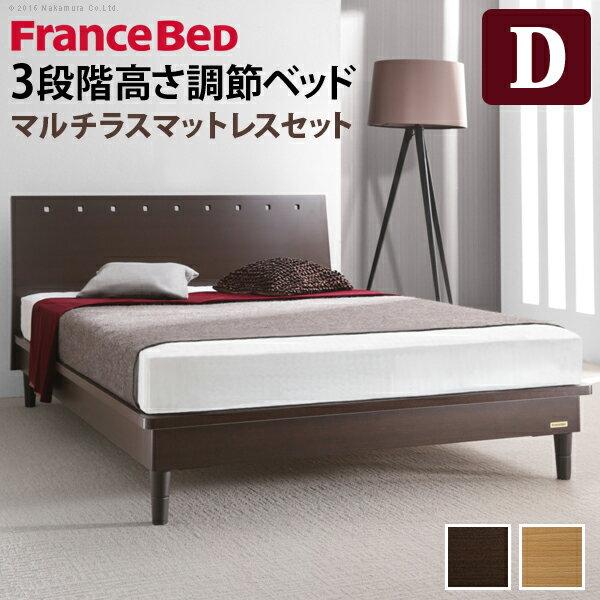 3段階高さ調節ベッド モルガン ダブル マルチラススーパースプリングマットレスセット フランスベッド セット ダブル マットレス付き(代引不可)【送料無料】