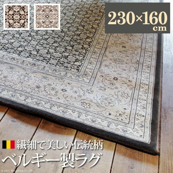 いい製品 ラグ カーペット ラグマット ベルギー製〔エヴェル〕 230x160cm 絨毯 高級 ベルギー 長方形(代引不可)【送料無料】【smtb-f】