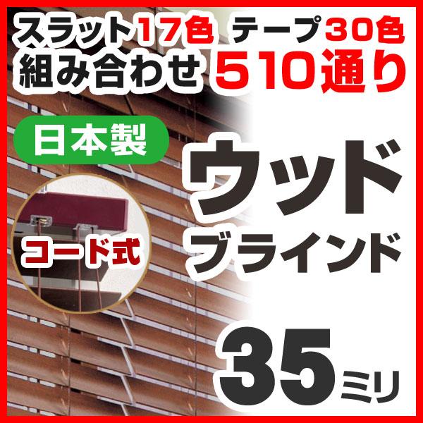 ウッドブラインド ブラインド 標準タイプ35F コード式 高さ122~140cm×幅30~50cm 日本製 ラダーテープあり(代引き不可)【送料無料】