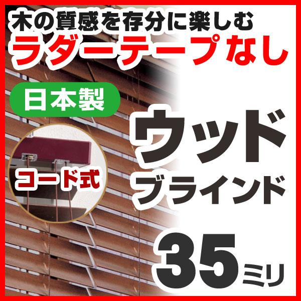 ブラインド ウッドブラインド 木製 標準タイプ35 コード式 高さ143~158cm×幅51~80cm 日本製(代引き不可)【送料無料】