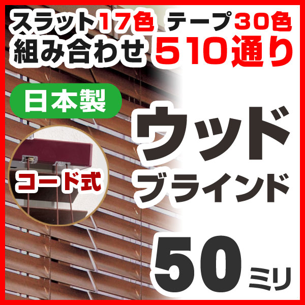 ブラインド ウッドブラインド 木製 標準タイプ35F コード式 高さ124~137cm×幅30~50cm 日本製 ラダーテープあり(代引き不可)【送料無料】