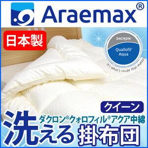 【日本製】 ダクロン (R) クォロフィル (R) アクア中綿使用 洗える掛布団 クイーンサイズ【送料無料】