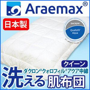 【日本製】 ダクロン (R) クォロフィル (R) アクア中綿使用 洗える肌掛布団 クイーンサイズ【送料無料】