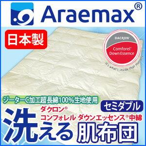 【日本製】 ジーターC超長綿100% 側生地 ダクロン (R) コンフォレルダウンエッセンス (R) 中綿使用 洗える肌布団 セミダブルサイズ【送料無料】