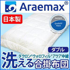 【日本製】 ダクロン (R) クォロフィル (R) アクア中綿使用 洗える合掛布団 ダブルサイズ【送料無料】