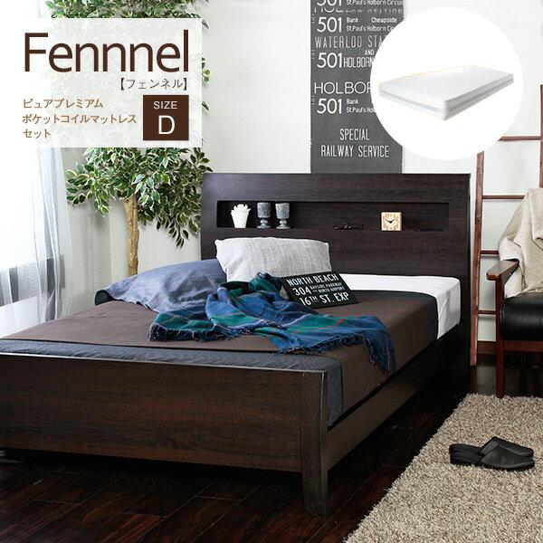 ベッド ダブルサイズ フェンネル3ベッドフレームダーク色 ピュアプレミアムマットレス付 すのこベッド 4段階高さ調節【送料無料】(代引き不可)