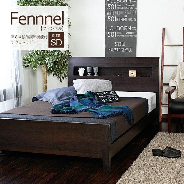 ベッド セミダブルサイズ フェンネル3ベッドフレームダーク色(マットレス別) すのこベッド 4段階高さ調節【送料無料】(代引き不可)