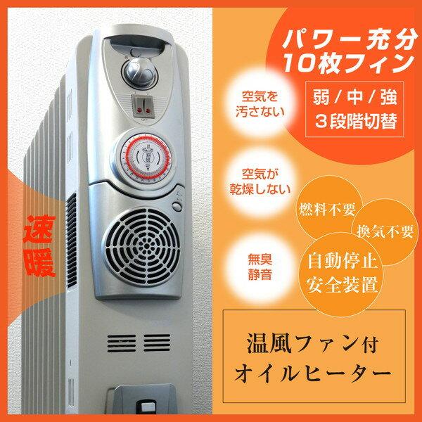ベルソス 10枚ストレートフィンオイルヒーター ファン付 VS-3512FH【送料無料】【smtb-f】