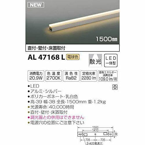 コイズミ LED間接照明器具 SAL47168L 【設置工事不可】【送料無料】【smtb-f】