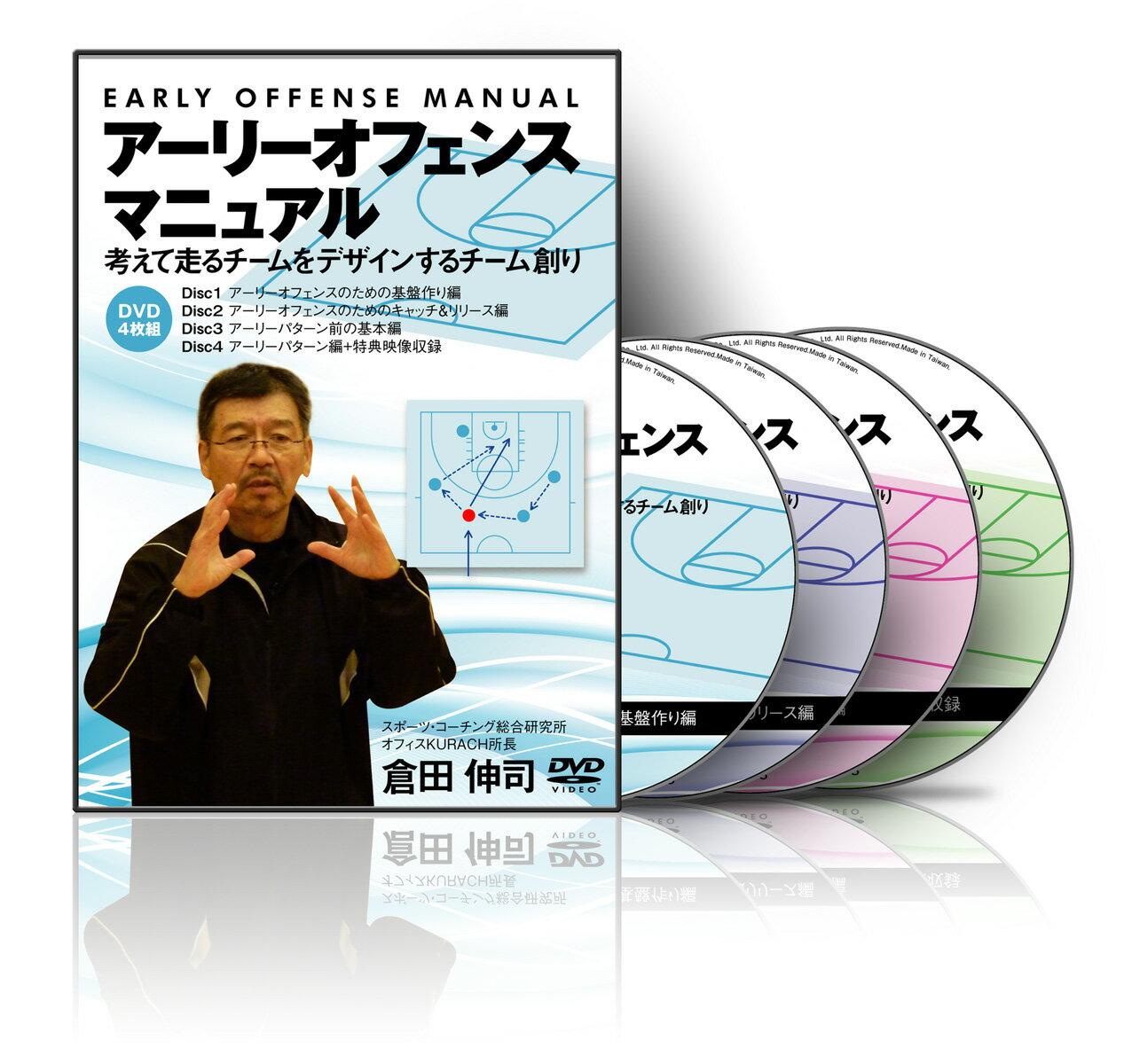 倉田伸司の『アーリーオフェンスマニュアル』 ~考えて走るチームをデザインするチーム創り~