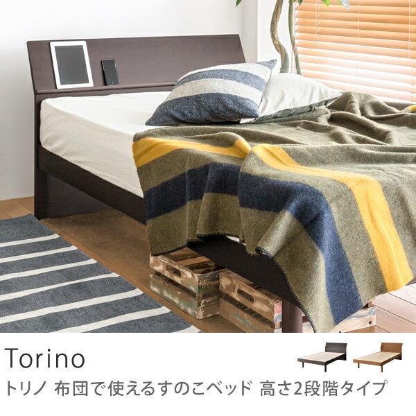 宮棚 すのこ ベッド Torino  セミダブル プレミアム ポケットコイル マットレス付き 高さ2段階 布団で使える 送料無料 【夜間不可、日 祝日時間指定不可】